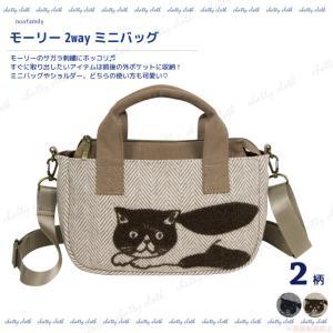 [メール便対応]モーリー2wayショルダー(猫グッズ ネコ雑貨 ねこ柄 かわいい ハチワレ カバン  ファスナー開閉 シンプル ノアファミリー 2021aw ) 051-A916|chatty-cloth