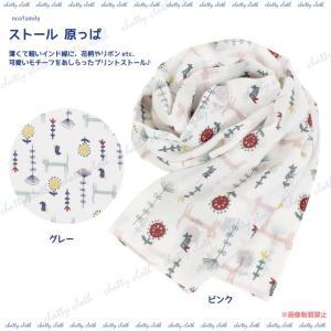 [ネコポスorゆうパケット可] ストール 原っぱ (ノアファミリー 猫グッズ ネコ雑貨 ストール スカーフ 綿100% ねこ柄) 051-E116|chatty-cloth