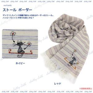 [ネコポスorゆうパケット可] ストール ボーダー (ノアファミリー 猫グッズ ネコ雑貨 ストール スカーフ 綿100% ねこ柄) 051-E117|chatty-cloth
