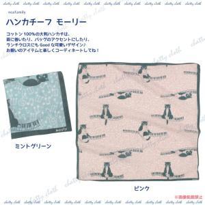 [メール便対応] ハンカチーフ モーリー (ノアファミリー 猫グッズ ネコ雑貨 ハンカチ スカーフ 綿100% ねこ柄) 051-E120|chatty-cloth