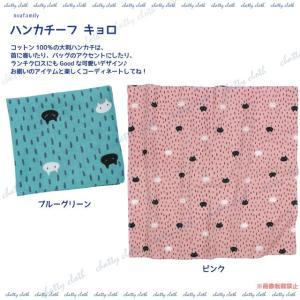 [メール便対応] ハンカチーフ キョロ (ノアファミリー 猫グッズ ネコ雑貨 ハンカチ スカーフ 綿100% ねこ柄) 051-E121|chatty-cloth