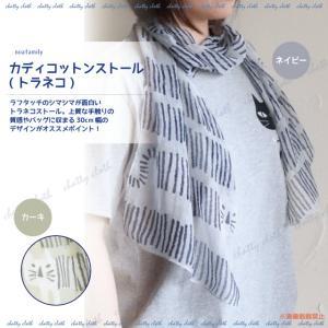 [メール便対応]カディコットンストール(猫グッズ ネコ雑貨 ねこ柄 ストール 薄手 UV対策 トラ柄  かわいい ) 051-E123|chatty-cloth