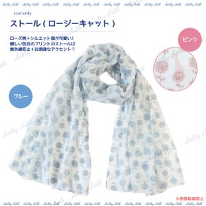 [メール便対応]ストール(ロージーキャット)(猫グッズ ネコ雑貨 ねこ柄 ストール UV対策 総柄 バラ 花柄 薄手 シルエット かわいい ) 051-E124|chatty-cloth