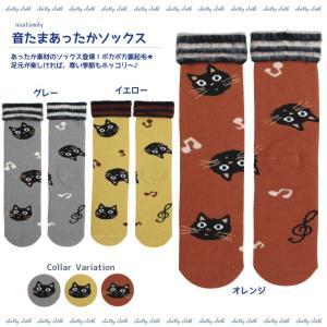 [ネコポスorゆうパケット可] 音たまあったかソックス(ノアファミリー 猫グッズ ネコ雑貨 靴下 あったかソックス ねこ柄) 051-E500|chatty-cloth