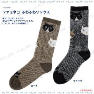 ファミネコ ふわふわソックス (猫グッズ ネコ雑貨 ねこ柄 あったか靴下 あたたか 冷え性対策) 051-E507|chatty-cloth