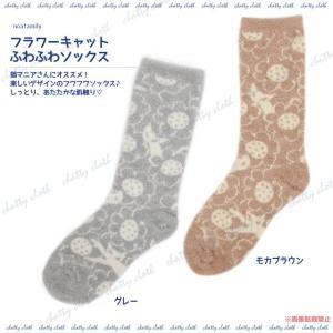 フラワーキャット ふわふわソックス (猫グッズ ネコ雑貨 ねこ柄 あったか靴下 あたたか 冷え性対策 花柄) 051-E508|chatty-cloth