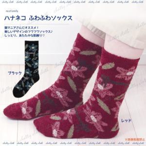 ハナネコ ふわふわソックス (猫グッズ ネコ雑貨 ねこ柄 あったか靴下 あたたか 冷え性対策 花柄) 051-E509|chatty-cloth