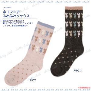 ネコマニア ふわふわソックス (猫グッズ ネコ雑貨 ねこ柄 あったか靴下 あたたか 冷え性対策) 051-E511|chatty-cloth