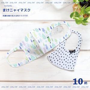 [メール便対応] まけニャイマスク(猫グッズ ネコ雑貨 ねこ柄  かわいい 猫 洗えるマスク 布マスク 非医療用 ノアファミリー 2021ss ) 051-E701|chatty-cloth