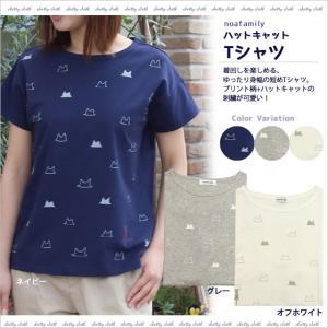 [ネコポスorゆうパケット可] ハットキャット Tシャツ (ノアファミリー猫グッズ ネコ雑貨 ねこ柄)  051-F457|chatty-cloth