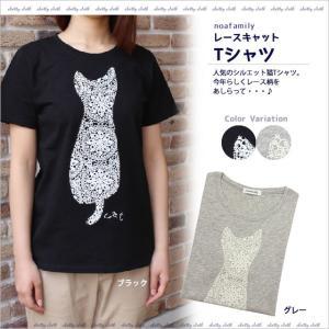 [ネコポスorゆうパケット可] レースキャット Tシャツ (ノアファミリー猫グッズ ネコ雑貨 ねこ柄)  051-F458|chatty-cloth