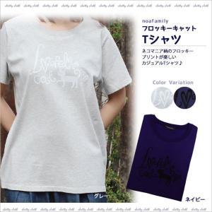 [ネコポスorゆうパケット可] フロッキーキャット Tシャツ (ノアファミリー猫グッズ ネコ雑貨 ねこ柄)  051-F459|chatty-cloth