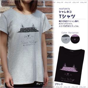 [ネコポスorゆうパケット可] シャレネコ Tシャツ (ノアファミリー猫グッズ ネコ雑貨 ねこ柄)  051-F460|chatty-cloth
