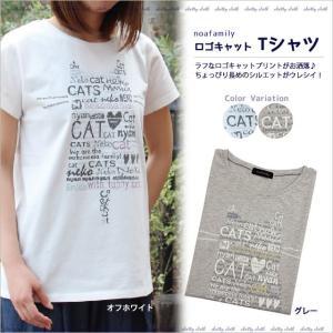 [ネコポスorゆうパケット可] ロゴキャット Tシャツ (ノアファミリー猫グッズ ネコ雑貨 ねこ柄)  051-F461|chatty-cloth