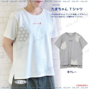 [メール便対応] たまちゃん Tシャツ (ノアファミリー 猫グッズ ネコ雑貨 Tシャツ ねこ柄) 051-F473|chatty-cloth