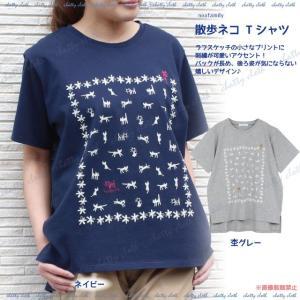 [ネコポスorゆうパケット可] 散歩ネコ Tシャツ (ノアファミリー 猫グッズ ネコ雑貨 Tシャツ ねこ柄) 051-F474|chatty-cloth