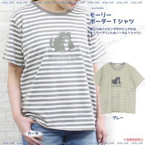 [メール便対応] モーリー ボーダーTシャツ (ノアファミリー 猫グッズ ネコ雑貨 Tシャツ ボーダー ねこ柄) 051-F475|chatty-cloth
