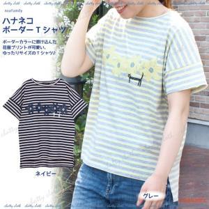 [メール便対応] ハナネコ ボーダーTシャツ (ノアファミリー 猫グッズ ネコ雑貨 Tシャツ ボーダー ねこ柄) 051-F476|chatty-cloth