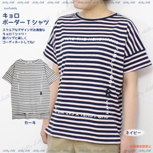 [ネコポスorゆうパケット可] キョロ ボーダーTシャツ (ノアファミリー 猫グッズ ネコ雑貨 Tシャツ ボーダー ねこ柄) 051-F477|chatty-cloth