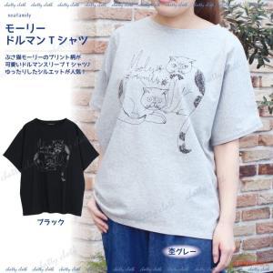 [ネコポスorゆうパケット可] モーリー ドルマンTシャツ (ノアファミリー 猫グッズ ネコ雑貨 Tシャツ ドルマン ねこ柄) 051-F478|chatty-cloth