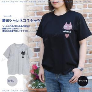 [ネコポスorゆうパケット可] 蓄光シャレネコTシャツ (猫グッズ ネコ雑貨 ねこ柄 Tシャツ 魚 ワンポイント ハート ) 051-F481|chatty-cloth