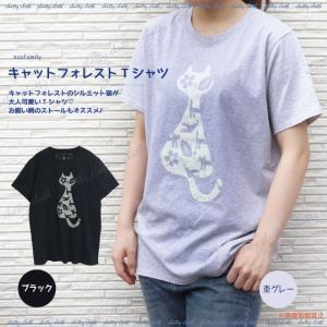 [ネコポスorゆうパケット可] キャットフォレストTシャツ (猫グッズ ネコ雑貨 ねこ柄 Tシャツ 花 鳥 ハート ) 051-F482|chatty-cloth