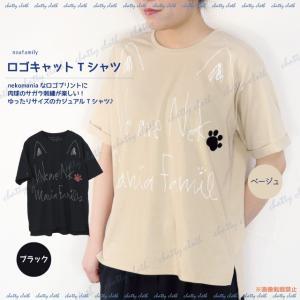 [ネコポスorゆうパケット可] ロゴキャットTシャツ (猫グッズ ネコ雑貨 ねこ柄 Tシャツ 肉球 ネコマニア スリット ) 051-F483|chatty-cloth