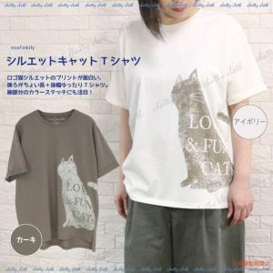 [ネコポスorゆうパケット可] シルエットキャットTシャツ (猫グッズ ネコ雑貨 ねこ柄 Tシャツ シルエット ステッチ ) 051-F484|chatty-cloth