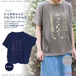 [ネコポスorゆうパケット可] トリオキャットドルマンTシャツ (猫グッズ ネコ雑貨 ねこ柄 Tシャツ ) 051-F485|chatty-cloth