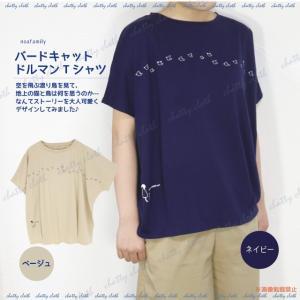 [ネコポスorゆうパケット可] バードキャットドルマンTシャツ (猫グッズ ネコ雑貨 ねこ柄 Tシャツ 鳥 ) 051-F486|chatty-cloth