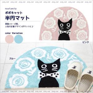 ポポキャット 半円マット (ノアファミリー猫グッズ ネコ雑貨 ねこ柄 玄関マット)051-H038 2016SS|chatty-cloth