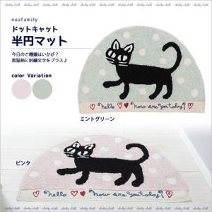 ドットキャット 半円マット (ノアファミリー猫グッズ ネコ雑貨 ねこ柄 玄関マット)051-H039 2016SS|chatty-cloth