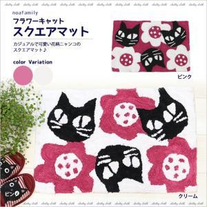 フラワーキャット スクエアマット (ノアファミリー猫グッズ ネコ雑貨 ねこ柄 玄関マット)051-H040 2016SS|chatty-cloth