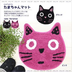たまちゃんマット (ノアファミリー猫グッズ ネコ雑貨 ねこ柄 玄関マット)051-H041 2016SS|chatty-cloth