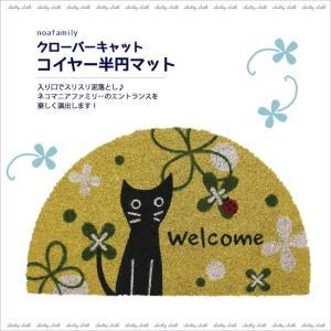 クローバーキャット コイヤー半円マット (ノアファミリー猫グッズ ネコ雑貨 ねこ柄 玄関マット)051-H042 2016SS|chatty-cloth