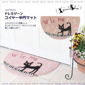 ドレミジーン コイヤー半円マット (ノアファミリー猫グッズ ネコ雑貨 ねこ柄 玄関マット)051-H043 2016SS|chatty-cloth