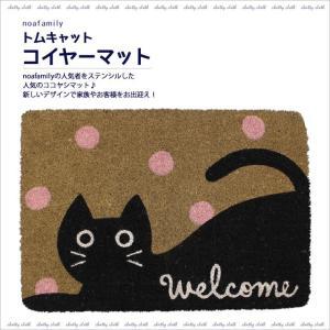 トムキャット コイヤーマット (ノアファミリー猫グッズ ネコ雑貨 ねこ柄 玄関マット)051-H044 2016SS|chatty-cloth