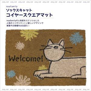 ソックスキャット コイヤースクエアマット (ノアファミリー猫グッズ ネコ雑貨 ねこ柄 玄関マット)051-H045 2016SS|chatty-cloth