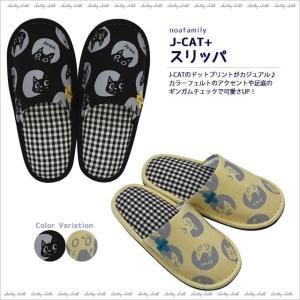 J-CAT+スリッパ (ノアファミリー猫グッズ ネコ雑貨 ねこ柄)  051-H225|chatty-cloth