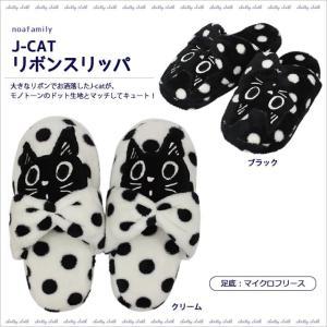 J-CATリボンスリッパ (ノアファミリー猫グッズ ネコ雑貨 ねこ柄)  051-H234|chatty-cloth
