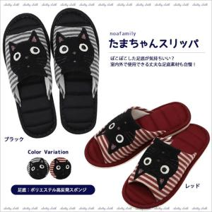 たまちゃんスリッパ (ノアファミリー猫グッズ ネコ雑貨 ねこ柄)  051-H238|chatty-cloth