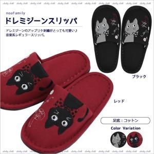 ドレミジーンスリッパ (ノアファミリー猫グッズ ネコ雑貨 ねこ柄)  051-H242 2016AW|chatty-cloth