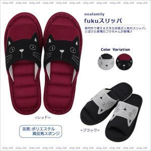 fukuスリッパ (ノアファミリー 猫グッズ ネコ雑貨 ねこ柄 スリッパ)051-H249|chatty-cloth