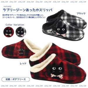ラブリージーンあったかスリッパ(ノアファミリー 猫グッズ ネコ雑貨 スリッパ ねこ柄) 051-H266|chatty-cloth