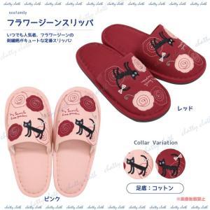 フラワージーンスリッパ (ノアファミリー 猫グッズ ネコ雑貨 スリッパ ねこ柄) 051-H267|chatty-cloth