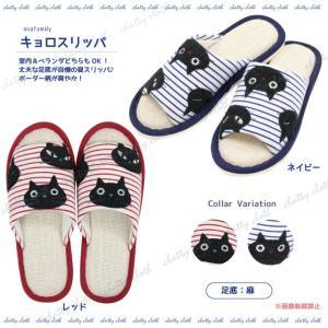 キョロスリッパ (ノアファミリー 猫グッズ ネコ雑貨 スリッパ 麻 ねこ柄) 051-H270 chatty-cloth
