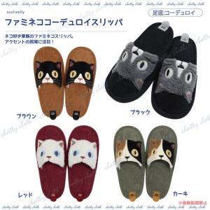 ファミネココーデュロイスリッパ (猫グッズ ネコ雑貨 ねこ柄 ルームシューズ) 051-H272|chatty-cloth
