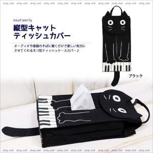 縦型キャットティッシュカバー (ノアファミリー猫グッズ ネコ雑貨 ねこ柄)  051-H616|chatty-cloth