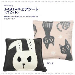 J-CAT+チェアシート(ラビット) (ノアファミリー猫グッズ ネコ雑貨 ねこ柄)  051-H677|chatty-cloth