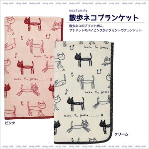 散歩ネコブランケット (ノアファミリー猫グッズ ネコ雑貨 ねこ柄)  051-H678|chatty-cloth
